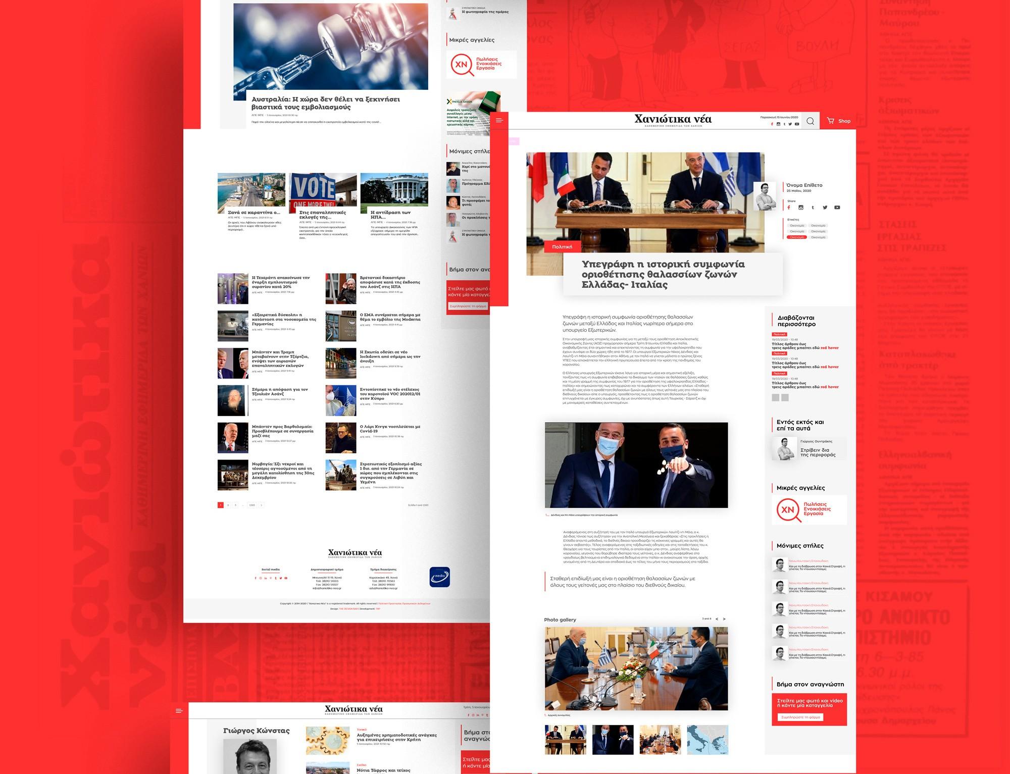 Haniotika nea website by The Design Bar