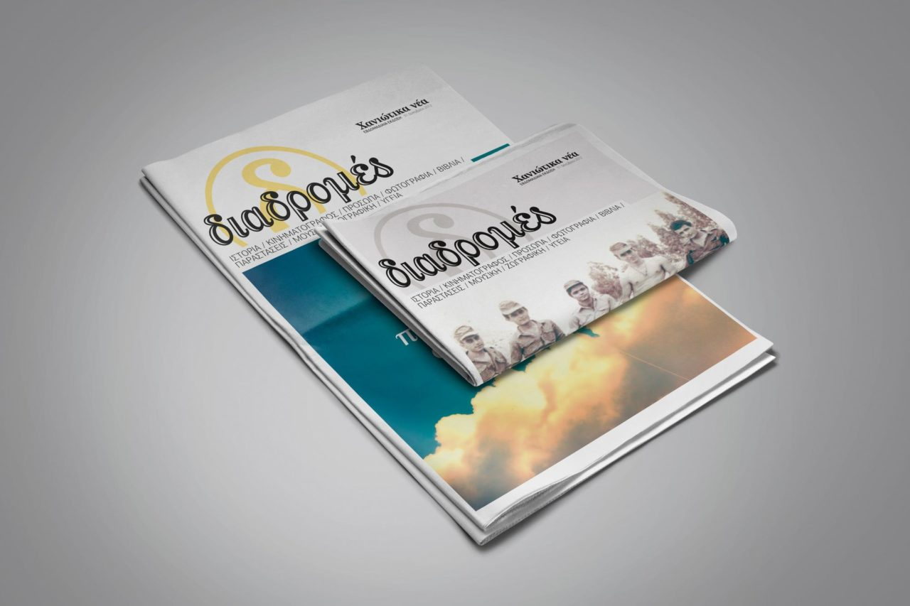 Diadromes - Editorial Design
